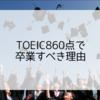 860点でTOEICから卒業すべき理由とその後のおすすめ勉強法