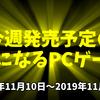 今週発売予定の気になるPCゲーム(2019/11/10~2019/11/16)