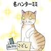 エッセイ漫画第7弾『名ハンターミミ』