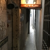台南  窄門 その2