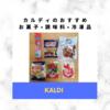 カルディのおすすめお菓子・調味料・冷凍品ー話題のシナモンロール、マンゴーチャンクも買ってみた!ー