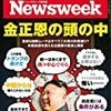 Newsweek (ニューズウィーク日本版) 2018年04月17日号 金正恩の頭の中/米中貿易戦争へのカウントダウン