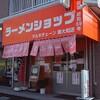 ラーメンショップ マルキチェーン 東大和店に直行だっ!