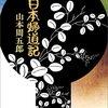 山本周五郎は、過去の現実に興味があった 日本婦道記