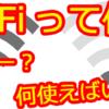 【超初心者向け!】Wi-Fi(ワイファイ)の解説とオススメWi-Fiルーターも!