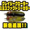 【へドン】名作クローラーベイト「クレイジークローラー スミスファクトリーカラー」に新色追加!