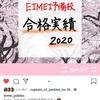 EIMEI予備校のインスタ本格始動!