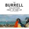 「印象派への旅 海運王の夢 バレル・コレクション」@Bunkamura ザ・ミュージアム