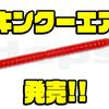 【DEPS】しなやかさと浮力が追加された人気ストレートワーム「キンクーエア」発売!