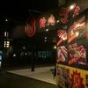 焼肉ざんまいな夜を石川で過ごす。 日替わりで安くなるアイテムもあるようです。 焼肉ざんまい小松店