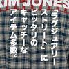 2018年秋冬GU×キム・ジョーンズ(KIM JONES GU PRODUCTION)メンズ全型レビュー。