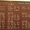 170613 ノートルダムの鐘 @四季劇場 秋