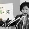 希望元職櫛渕万里さんが「小池さんの『排除』という言葉が有権者には強すぎた」と言い訳。お前の力が弱すぎたんじゃ。
