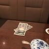 デートしたら2000円置いて帰られた