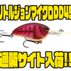 【スプロ】コンパクトなフィネスクランクベイト「リトルジョンマイクロDD45」通販サイト入荷!