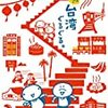 夏でも台湾:台湾旅行の記録 暑い!でも涼しい!楽しい!