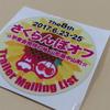 2017/6/24-25 第8回さくらんぼオフ(その1)