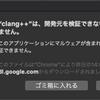 """【Unity】""""clang++""""は、開発元を検証できないため開けません"""