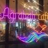 コンセプトは映画『アラジン』とモロッコ&トルコのミックススタイル!女子受け抜群のアグラダーカフェ(Agradah cafe)でその気になってみた@ソイ97
