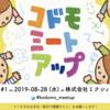 2019/08/28 (水) にコドモミートアップ #1 を開催したよ!