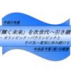 #44 江戸バスにフリーWifi、地下鉄新線現状整理など 中央区の注目施策を見る
