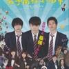 映画『男子高校性の日常』評価&レビュー【Review No.196】