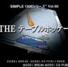 PS1「SIMPLE1500 THE テーブルホッケー」レビュー!これぞシンプルイズベスト!