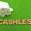 【給料も!】キャッシュレス決済をカンタン解説+おすすめアプリ3選を紹介!