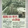 昭和20年代の渋谷 ~渋谷区郷土博物館