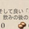 艦これ 任務「主計科任務【お茶漬けを作る!】」