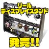 【ドレス】リールを飾るのにオススメの商品「リールディスプレイスタンド」発売!