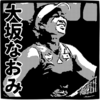 大坂なおみちゃん、決勝進出!