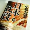 半世紀前に刊行された「日本沈没(小松左京)」。今も楽しめる3つの魅力!