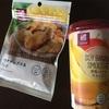 【糖質制限】ローソン新商品!糖質制限中でもOKなバナナのお菓子!