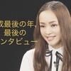 安室奈美恵、引退後のテレビ出演!NHK平成史スクープドキュメントは必見。
