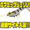 【サベージギア】リアルなエビ型ソフトベイト「3Dマニックシュリンプ」通販サイト入荷!