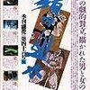 季刊 銀花 No.046 1981年夏 染色・天平の伎楽/須田克太画像=阿修羅地獄