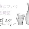 福寿の日本酒を徹底解説!味の特徴は?どんなこだわりがあるの?