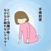 妊娠中に卵巣嚢腫が発覚→産後2ヶ月で手術しました④ー手術当日ー