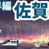 魔界編 - 佐賀県【解放Lv.33攻略】にゃんこ大戦争