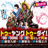 『TOO YOUNG TO DIE! 若くして死ぬ』短評