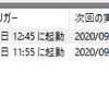 LTSC2019のタスクスケジューラでBunBackupが思ったように動作しない