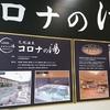 小倉コロナワールドの温泉に行ってきました!