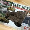 戦車バトルゲーム「タンクハンター ガールズ&パンツァーエディション」を購入。