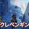 【MHWI】金冠ペンギンの出現場所はここ!重要バウンティ「調査協力:金冠のキブクレペンギン捕獲」