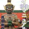 本『タイ移住マニュアル』髙田胤臣 著 Nature NENEAM & Phiirathas Co.,Ltd.;
