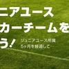 頑張れ小学6年生!いざセレクションへ!続・ジュニアユースサッカーチームを選ぼう!