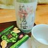日本酒好き女子(にわか)の生態