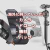 【Canon】【DJI】【Manfrotto】海外に持っていったカメラ、ドローン、バッグ【撮影機材】
