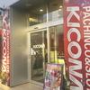 横浜市中区 パチンコ店 キコーナ伊勢佐木町店にいってきました。